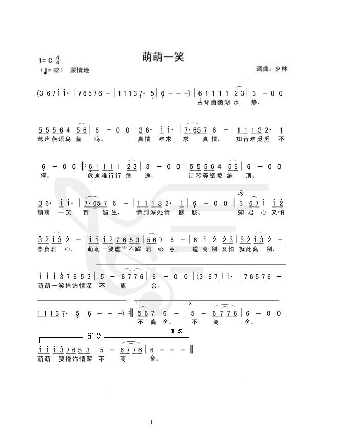 萌萌一笑 v10 歌谱 - final.png