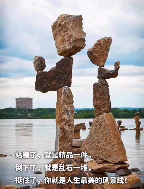 碎石成人.jpg