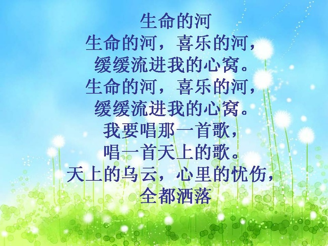 Image result for 生命的河