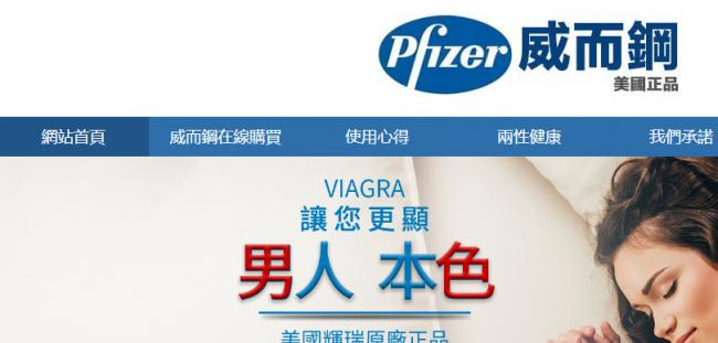 威而钢网路店viagraeshop.com