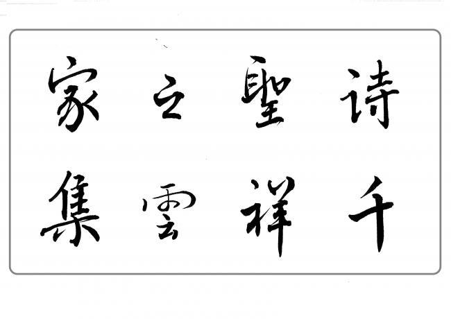 木桩书法-诗圣之家.jpg