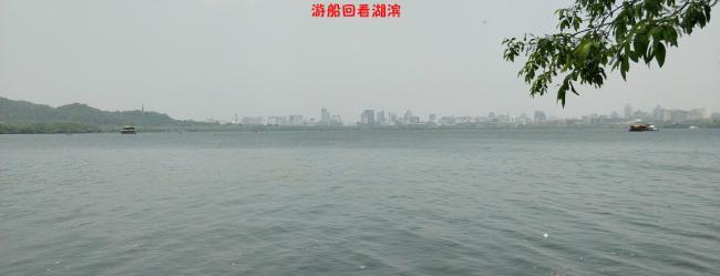 1-2 游船回看湖滨.jpg