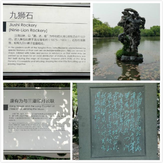 5 九狮石-康有为长联.jpg